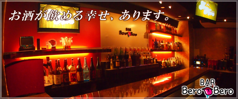 BAR「BeroBero」